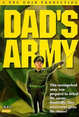 Постер фильма Папашина армия (1968)