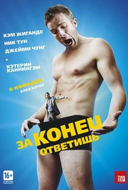 Постер фильма За конец ответишь (2014)