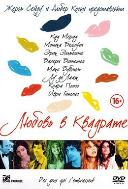 Постер фильма Любовь в квадрате (2013)