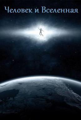 Постер фильма Человек и Вселенная (2014)