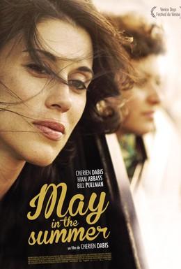 Постер фильма Любовь в пустыне (2013)