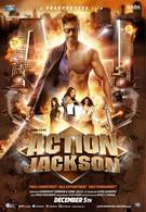 Боевик Джексон (2014)