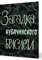 Загадка кубачинского браслета (1982)