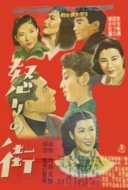 Постер фильма Жестокий мир (1950)