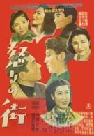 Жестокий мир (1950)