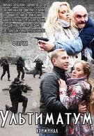 Ультиматум (2014)