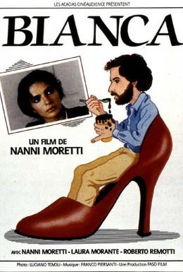 Постер фильма Бьянка (1984)
