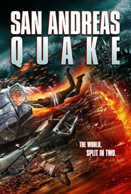 Постер фильма Землетрясение в Сан-Андреас (2015)