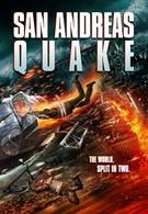 Землетрясение в Сан-Андреас (2015)