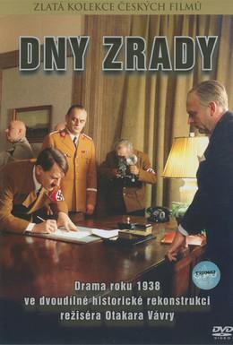 Постер фильма Дни предательства (1973)