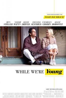 Постер фильма Пока мы молоды (2014)