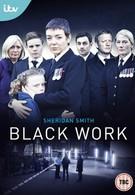 Чёрная работа (2015)