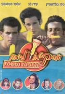 Горячая жевательная резинка 9 (2001)