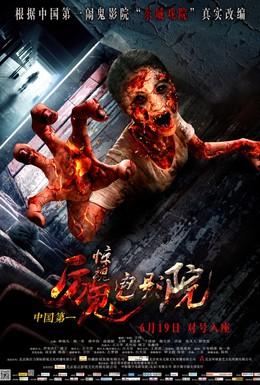 Постер фильма Кинотеатр ужаса (2015)
