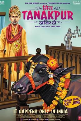 Постер фильма Мисс Танакпур присутствует (2015)