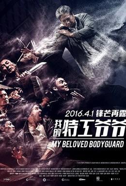 Постер фильма Старый телохранитель (2016)