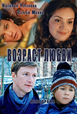 Постер фильма Возраст любви (2013)