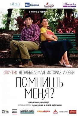 Постер фильма Помнишь меня? (2014)
