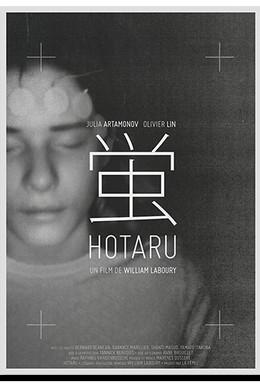 Постер фильма Хотару (2016)