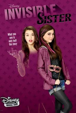 Постер фильма Невидимая сестра (2015)