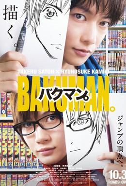Постер фильма Бакуман (2015)