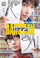 Бакуман (2015)
