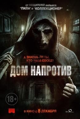 Постер фильма Дом напротив (2016)