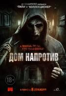 Дом напротив (2016)