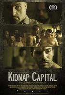 Столица похищений (2015)