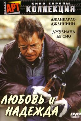 Постер фильма Любовь и надежда (2002)
