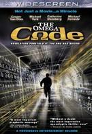 Код 'Омега' (1999)