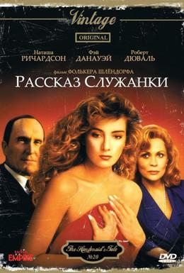 Постер фильма Рассказ служанки (1990)