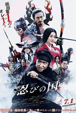 Постер фильма Страна синоби (2017)