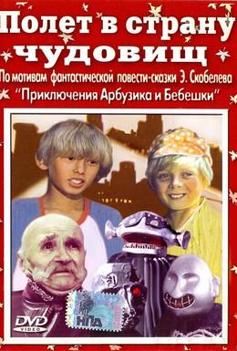 Постер фильма Полет в страну чудовищ (1986)