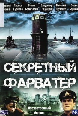 Постер фильма Секретный фарватер (1986)