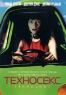 Техносекс (2002)