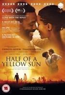 Половина жёлтого солнца (2013)