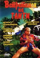 Встретимся на Таити (1991)