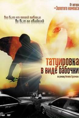 Постер фильма Татуировка в виде бабочки (2009)