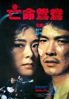 В бегах (1988)