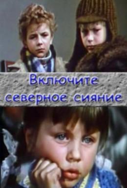 Постер фильма Включите северное сияние (1972)