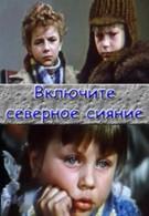 Включите северное сияние (1972)