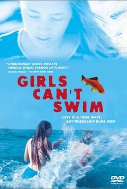 Постер фильма Девушки не умеют плавать (2000)
