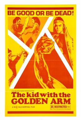 Постер фильма Пять боевых машин Шаолиня (1979)