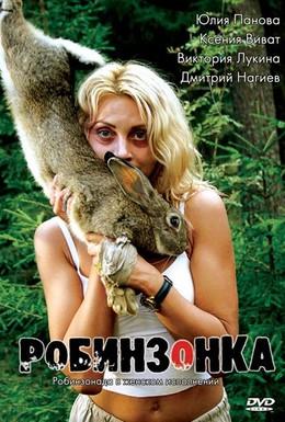 Постер фильма Робинзонка (2009)