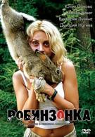 Робинзонка (2009)
