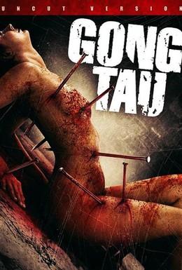 Постер фильма Гонг Тау: Восточная черная магия (2007)