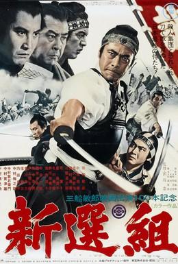 Постер фильма Шинсенгуми (1969)