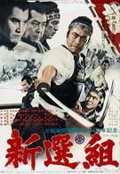 Шинсенгуми (1969)
