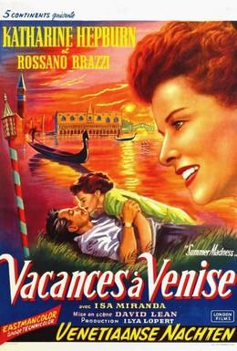 Постер фильма Летняя пора (1955)